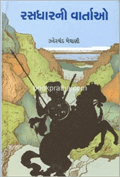 Rasdharni Vartao (Selected Stories from