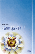 Vinela Phool - 12