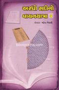 Aradhi Sadini Vachanyatra -4