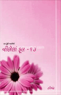 Vinela Phool - 13