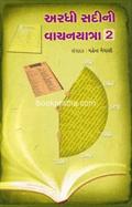 Aradhi Sadini Vachanyatra -2