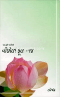 Vinela Phool - 14