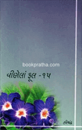 Vinela Phool - 15