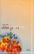 Vinela Phool - 16