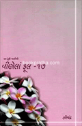 Vinela Phool - 17