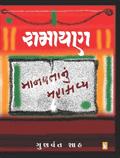 Ramayan : Manavtanu Mahakavya
