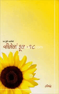 Vinela Phool - 18