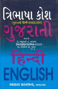Tribhasha Kosh ~ Gujarati - Hindi - English