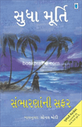 Sambharanani Safar