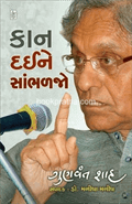 Kaan Dai Ne Sambhaljo (With CD)