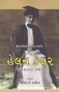 Helen Keller : Andhakarno Ujas