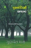 Vrukshmandirni Chhayama