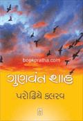 Parodhiye Kalrav