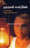 Prakashni pagdandio