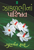 Zakal Bhina Parijat