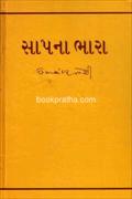 Saapna bhara