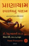 Pranayam : Svasthyanu Vardan
