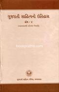 Gujarati Sahityano Itihas Vol. 4 ~ Nhanalalthi Jhaverchand Meghani