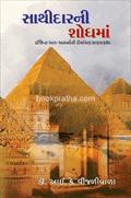 Sathidarni Shodhma