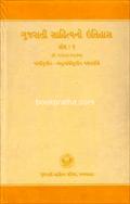 Gujarati Sahityano Itihas Vol. 6 ~ Gandhiyugin Anugandhiyugin Gadhyasarjako
