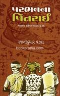 Parbhavna Pitarai