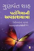 Patangiyani Avakashyatra