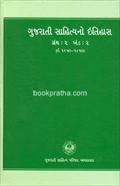 Gujarati Sahityano Itihas Vol. 2 Part 2 (1650 -1850)