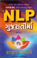 NLP Gujaratima Vol.1