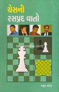 Chessni Rasprad Vato
