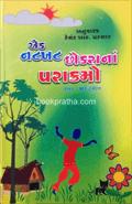 Ek Natkhat Chhokarana Parakramo