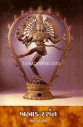 Brahmand Darshan