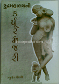 Rudramahalayni Karpur Manjari