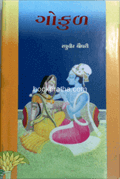 Gokul Mathura Dwarka (Set of 3 Books)