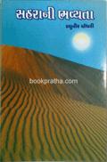 Saharani Bhavyata
