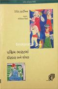Pashchim Bharatma Dhirdhar Ane Shoshan