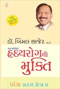 Hradayrogthi Mukti