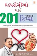 Hradayrogio Mate 201 Aahar Tips