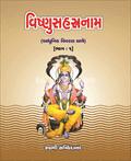 Vishnusahastranam (Adhunik Vivaran sathe) Vol.1