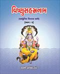 Vishnusahastranam (Adhunik Vivaran sathe) Vol.2