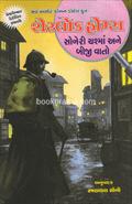 Sherlock Holmes -4 : Soneri Chashma ane biji vato