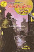 Sherlock Holmes -5 : Chhatku ane biji vato