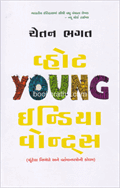 What Young India Wants ~ Gujarati