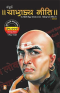 Sampurn Chanakya Niti