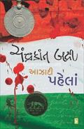 Aazadi Pahela