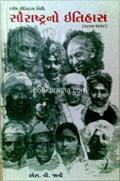 Saurashtrano Itihas Vol.1 (1807 - 1948)