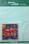 Gujarat Ane Dariyo