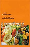 Hu Falaharthi Jivu Chhu ~ I Live on Fruit