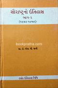 Saurashtrano Itihas Vol.2 (1948 - 1956)