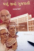 Ghanu Jivo Gujarati