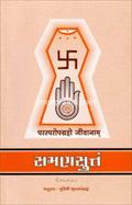 Samansuttam ~ Jain Dharmsaar